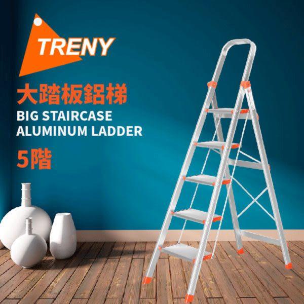 TRENY 3680 大踏板 五階鋁梯 工作梯 扶手梯 A字梯 加大版輕型梯