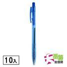 10入原子筆/藍色原子筆 [17L3] - 大番薯批發網