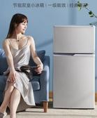 電冰箱 家用雙門迷你小型宿舍租房單人用冷凍冷藏靜音省電節能電冰箱(聖誕新品)