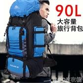 大容量雙肩包戶外登山包旅行背包打工行李背包男女露營帳篷雙肩包 快速出貨