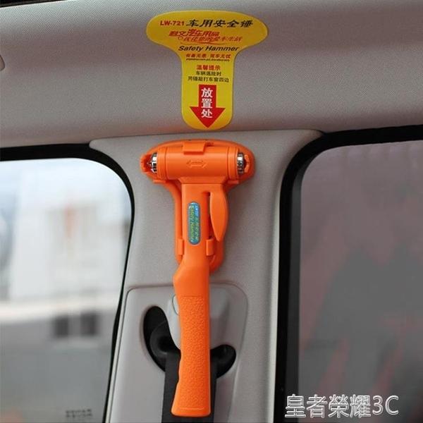 安全錘 汽車安全錘玻璃破窗器多功能神器車載救生車用逃生擊碎器求生錘子 皇者榮耀3C