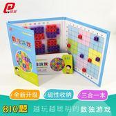 磁性數獨游戲棋九宮格 兒童益智力開發玩具 四六宮早教入門男女孩-免運直出zg