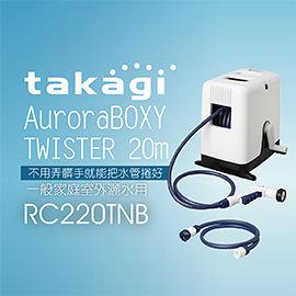 日本Takagi RC220TNB AuroraBOXY TWISTER 20m 灑水組 水管車組 洗車 園藝 可拆卸式蓋子