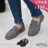 懶人鞋 經典寬帶開口樂福鞋 MA女鞋 T7108
