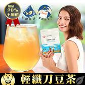 【台灣茶人】切油斬臭輕纖刀豆茶3角茶包(18包/袋)
