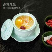 青瓷蓮花家用陶瓷隔水燉盅帶蓋煲燕窩蒸蛋碗燉湯鍋湯盅內膽小燉罐