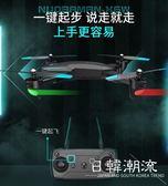 無人機 折疊無人機航拍高清專業超長續航飛行器遙控小飛機兒童男孩玩具