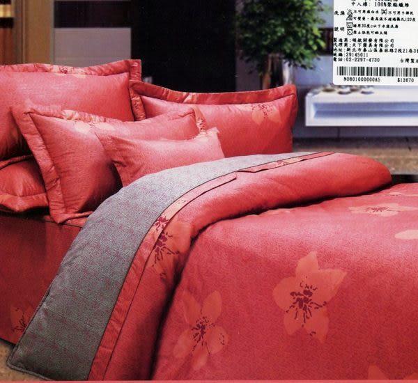 雙人加大6*6.2尺-台灣製造精品 POLO-801  精梳棉五件式床罩組