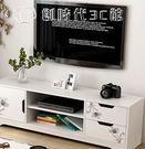 電視櫃簡約現代客廳電視櫃小戶型迷你儲物櫃地櫃電視背景櫃YYS