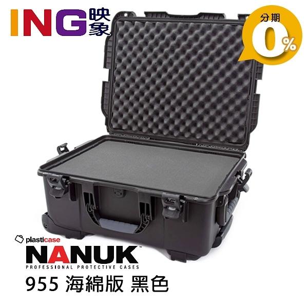 【24期0利率】NANUK 北極熊 955 特級保護箱 海綿版 ((黑色)) 氣密箱 相機滾輪拉桿箱 佑晟公司貨