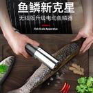 魚鱗機 電動刮魚鱗器殺魚神器全自動去魚鱗機家用魚鱗刨打魚鱗工具魚鱗刷 夢藝