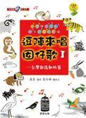 逗陣來唱囡仔歌(1):台灣歌謠動物篇