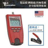 美國T3 T1293 佈線大師系列_2.0 搭6P.8P專業輕量化壓著鉗組