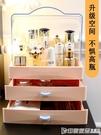 網紅化妝品收納盒透明手提桌面抽屜式防塵簡約梳妝台護膚品置物架  印象家品
