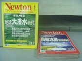 【書寶二手書T3/雜誌期刊_PNQ】牛頓_217~243期間_共7本合售_地球大洪水時代等