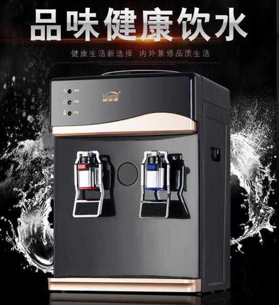 開飲機110V正品桌面台式飲水機家用小型迷你型宿舍製溫熱全自動特價怡寶冰溫 小山好物
