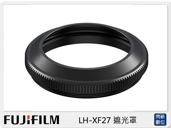 預訂~ FUJIFILM 富士 LH-XF27 遮光罩( LHXF27,公司貨)27MM F2.8 II 專用