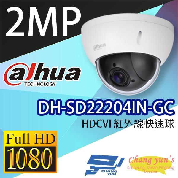 高雄/台南/屏東監視器 DH-SD22204IN-GC 4倍光學變焦 HDCVI紅外線快速球攝影機 大華dahua