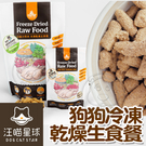 四個工作天出貨除了缺貨》(免運)汪喵星球》95%肉含量 狗狗冷凍乾燥生食餐 安心雞500g(超取限8包)