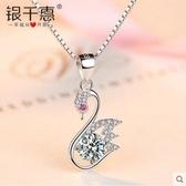 925純銀項鍊女學生日韓版吊墜鎖骨鏈簡約小天鵝銀飾品