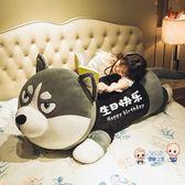 公仔 哈士奇公仔布娃娃可愛二哈毛絨玩具熊玩偶睡覺抱枕禮物T 9色