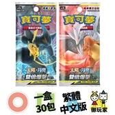 現貨 最新第三彈 寶可夢集換式卡牌遊戲 PTCG 繁體中文版 雙倍爆擊
