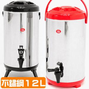 12公升保溫豆漿桶304不鏽鋼12L茶水桶冰桶冷熱雙層保溫奶茶桶開水桶擺攤戶外露營野餐推薦哪裡買