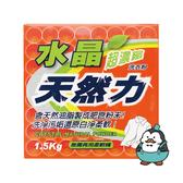 南僑水晶 天然力 超濃縮洗衣粉 1.5kg : 天然油脂洗衣粉