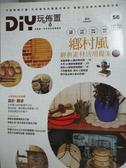 【書寶二手書T5/設計_XDP】DIY玩佈置NO.56 鄉村風經典素材活用提案50_DIY玩佈置編輯部
