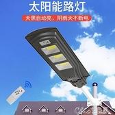太陽能燈太陽能燈戶外庭院燈超亮大功率防水家用新農村照明路燈人 【新春歡樂購】