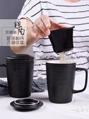 馬克杯馬克杯陶瓷帶蓋勺過濾泡茶杯粗陶杯子辦公室水杯大容量咖啡杯創意【快速出貨全館八折】