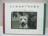 【書寶二手書T6/寵物_CZG】為什麼我們那麼喜歡狗_金‧雷文