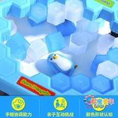 小乖蛋拯救破冰企鵝鑿冰玩具 敲打冰塊兒童桌面親子互動游戲抖音 XW