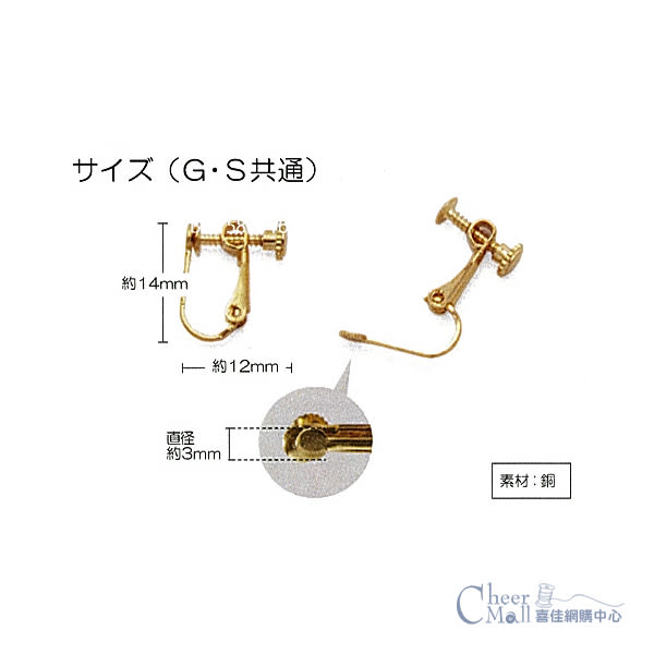 夾式耳環 ABP-32 / 14mmx12mm