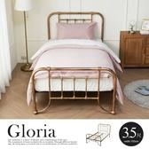 格洛里亞復古工業風3.5尺鐵床架/新品上市送組裝/H&D東稻家居