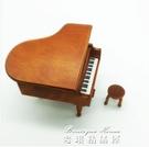 (快出) 鋼琴木質音樂盒音樂盒天空之城情人節創意小學生兒童生日禮物女生