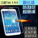 【陸少】防爆膜 三星Galaxy Tab 3 8.0 T311 平板保護貼 保護膜 T311鋼化膜 防摔 t310螢幕保護貼