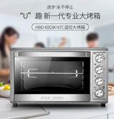 烤箱家用烘焙多功能全自動大容量商用電烤箱蛋糕  電壓:220v igo『名購居家』
