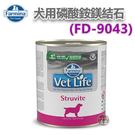 台北汪汪 法米納-犬用磷酸銨鎂結石處方主食罐300g(FD-9043)