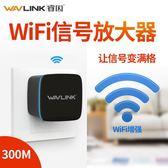 wifi增強器wifi信號放大器中繼器信號加強擴展器無線wifi 全館免運
