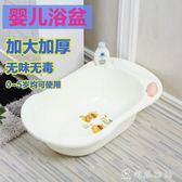 嬰兒洗澡盆卡通可坐躺塑料寶寶洗澡盆嬰兒沐浴盆兒童澡盆長方形盆 igo 韓風物語