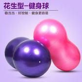 哈宇防爆健身球瑜伽花生球感統訓練球兒童腦癱康復訓練器材中凹型