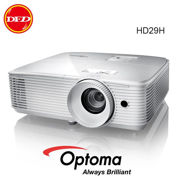 OPTOMA 奧圖碼 HD29H 旗艦家庭娛樂投影機 3,400 流明度 支援HDR10高動態範圍