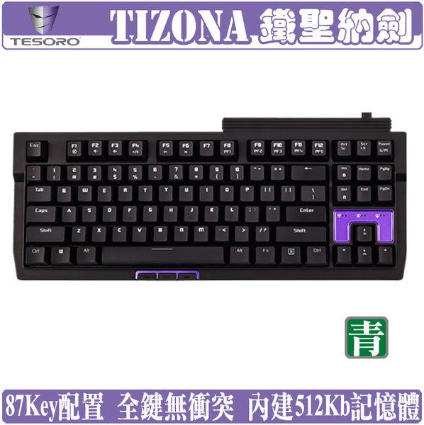 [地瓜球@] 鐵修羅 TESORO Tizona 鐵聖納劍 機械式 鍵盤 80% 87key 短版 青軸