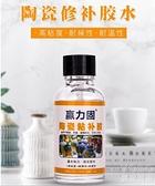 修補劑 陶瓷膠強力修補防水 陶瓷膠粘劑 強力膠 粘陶瓷的專用膠水耐高溫 618大促銷