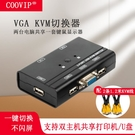kvm切換器vga2口二進一出一臺電腦共享一套顯示器鍵盤鼠標usb手動 米家