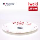 iwaki 進口芙蓉餐盤-25cm(紅) (法國製)