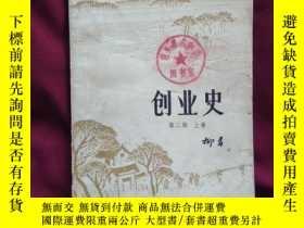二手書博民逛書店罕見創業史第2部上卷Y257724 柳青 中國青年出版社 出版1
