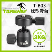 【T-B03 球型雲台】通用型 TAKEWAY 底部為 3/8 螺牙 附 1/4 轉換螺絲 新款 省力旋鈕 屮S0