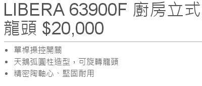 【fami】SVAGO  義大利進口衛浴newform   廚房立式龍頭  LIBERA 63900F